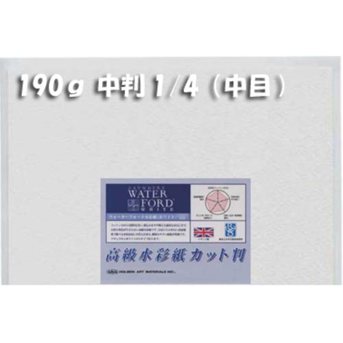 ウォーターフォードホワイト水彩紙190g【中目】中判1/4パック(2枚入)
