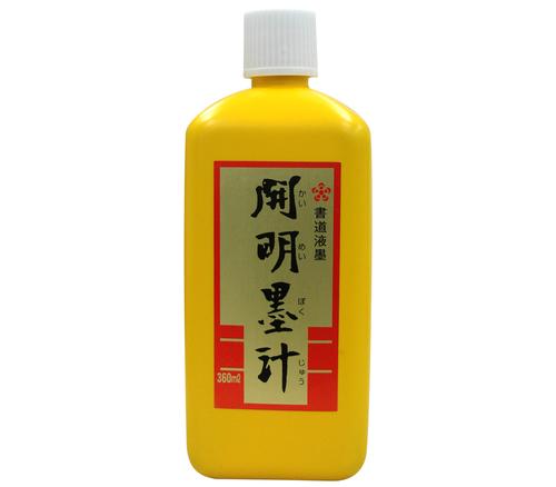 開明 墨汁[ボトル]400ml