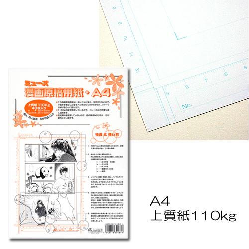 ミューズ 漫画原稿用紙 A4[外枠メモリ付]110kg