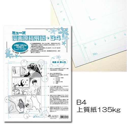 ミューズ 漫画原稿用紙 B4[外枠メモリ付]135kg