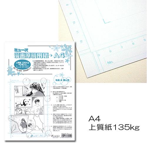 ミューズ 漫画原稿用紙 A4[外枠メモリ付]135kg