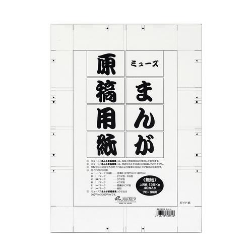 ミューズ 漫画原稿用紙 B4[無地]135kg