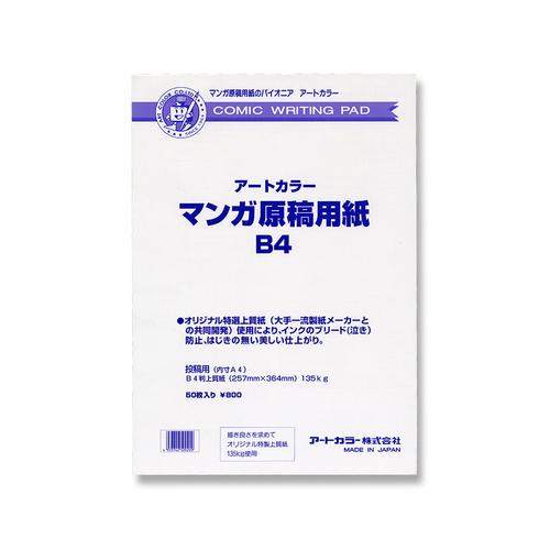 アートカラー マンガ原稿用紙 B4(50枚)