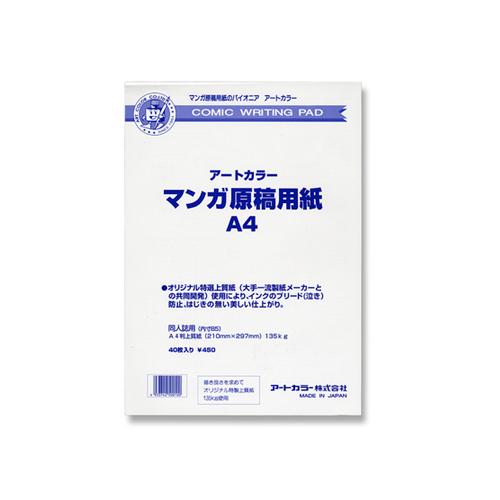 アートカラー マンガ原稿用紙 A4(40枚)