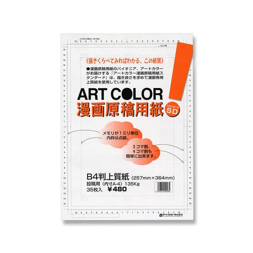 アートカラー 漫画原稿用紙 SD-B4(35枚)