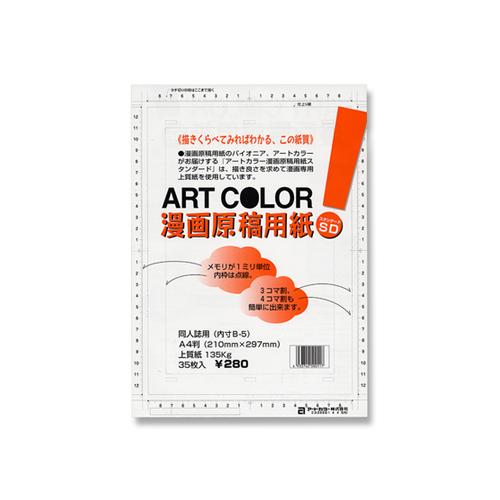アートカラー 漫画原稿用紙 SD-A4(35枚)