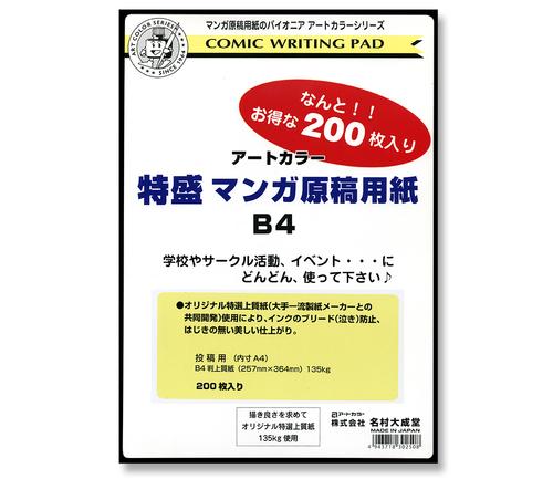 アートカラー 特盛マンガ原稿用紙 B4(200枚)