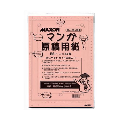 マクソン マンガ原稿用紙 BS-A4(110㎏)