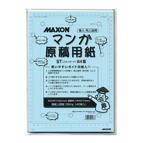 マクソン マンガ原稿用紙 ST-B4(135㎏)