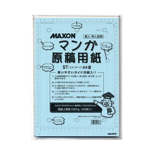 マクソン マンガ原稿用紙 ST-A4(135㎏)