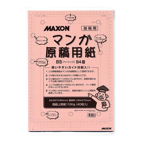 マクソン マンガ原稿用紙 BS-B4(110㎏)
