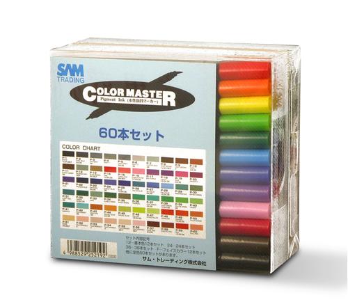 サム カラーマスター 全60色セット