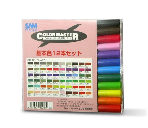 サム カラーマスター 基本色12色セット