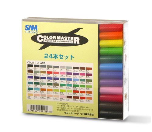サム カラーマスター 24色セット