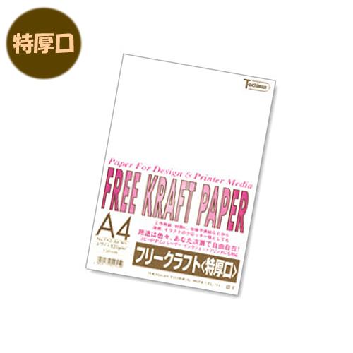 フリークラフトペーパー【特厚口】 FKB-A4-WK(ホワイト)