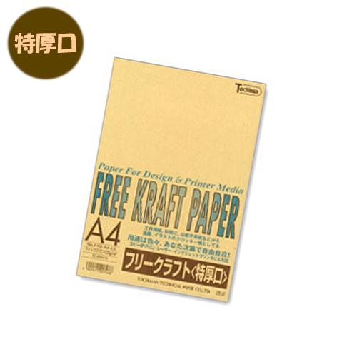 フリークラフトペーパー【特厚口】 FKB-A4-LB(ライトブラウン)