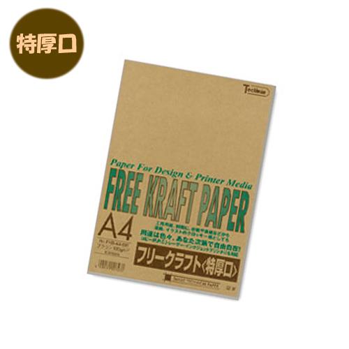 フリークラフトペーパー【特厚口】 FKB-A4-BR(ブラウン)