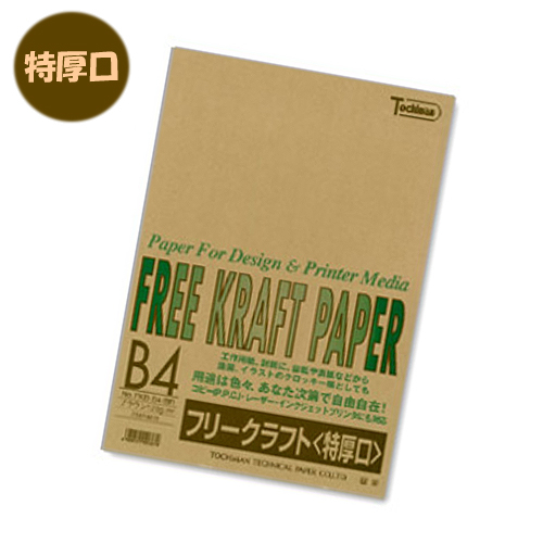 フリークラフトペーパー【特厚口】 FKB-B4-BR(ブラウン)