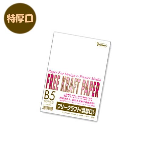 フリークラフトペーパー【特厚口】 FKB-B5-WK(ホワイト)