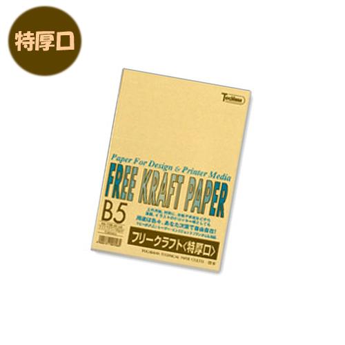 フリークラフトペーパー【特厚口】 FKB-B5-LB(ライトブラウン)