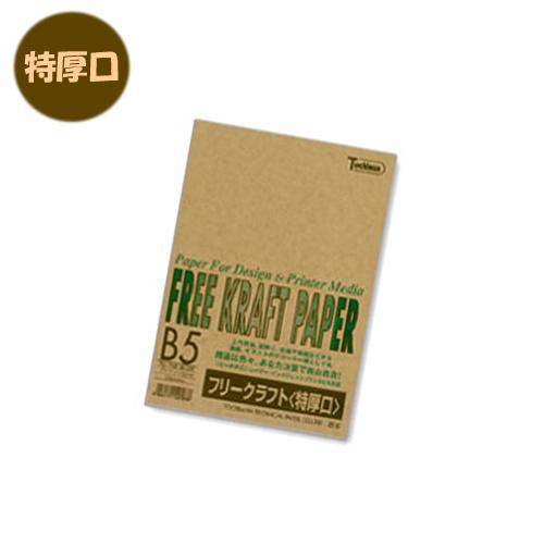 フリークラフトペーパー【特厚口】 FKB-B5-BR(ブラウン)