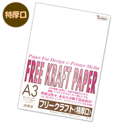 フリークラフトペーパー【特厚口】 FKB-A3-WK(ホワイト)