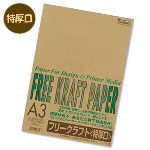フリークラフトペーパー【特厚口】 FKB-A3-BR(ブラウン)