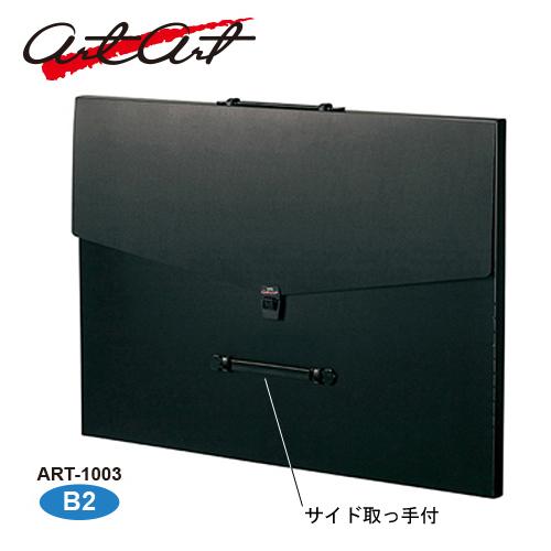 セキセイ アルタートケース B2[フラット]ブラック(ART-1003-BK)
