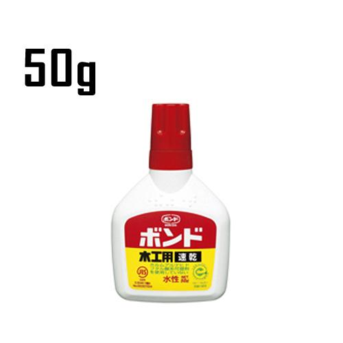 コニシ 木工用ボンド【速乾】50g(#10822)