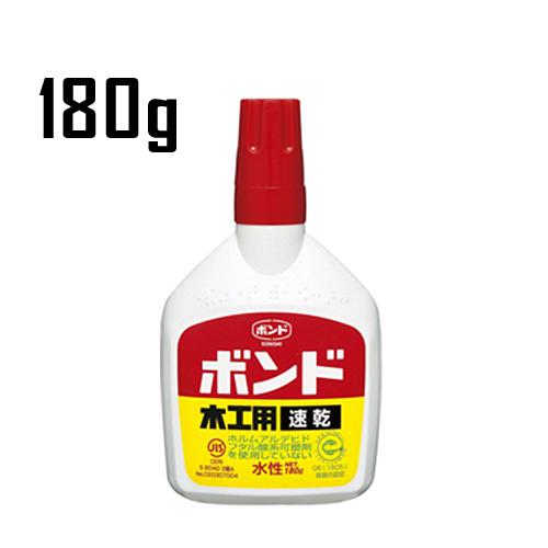 コニシ 木工用ボンド【速乾】180g(#10832)
