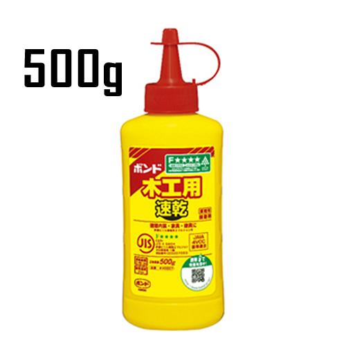 コニシ 木工用ボンド【速乾】500g(#40007)