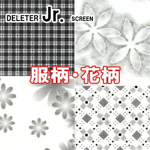 デリーター ジュニアスクリーン <服柄・花柄>