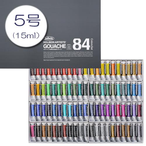 ホルベイン ガッシュ水彩5号 84色セット(G731)
