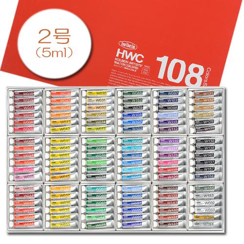 ホルベイン 透明水彩2号 全108色セット(W422)