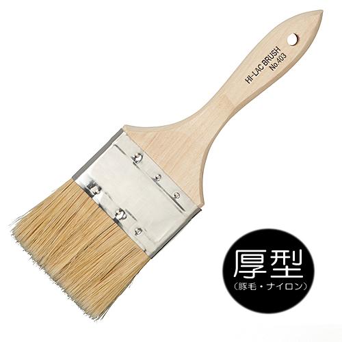 ホルベイン ハイラックブラシ No.403(厚型)