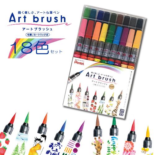 ぺんてる アートブラッシュ18色セット(XGFL-18STM)