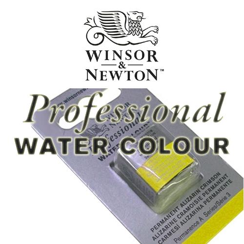 ウィンザー&ニュートン プロフェッショナル水彩 ハーフパン