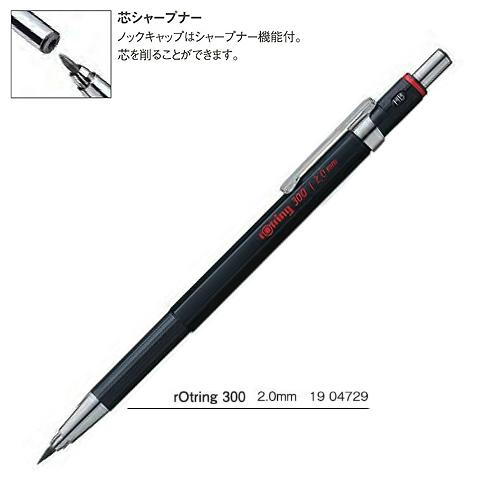 ロットリング 芯ホルダー300[ブラック]
