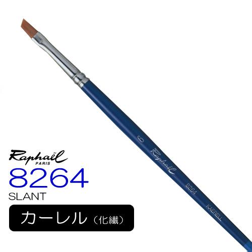 ラファエル 水彩筆 8264(スラント)