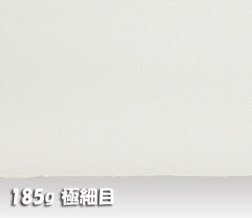 アルシュ水彩紙 185g【極細目】中判:10枚