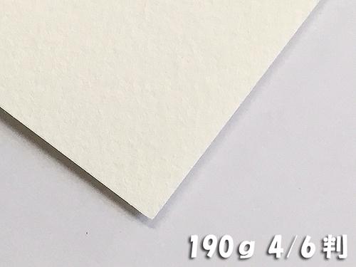 ワトソン水彩紙(厚口・190g)4/6判:5枚