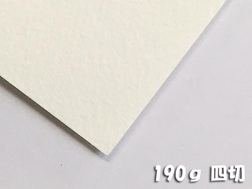 ワトソン水彩紙(厚口・190g)4/6判四切:20枚