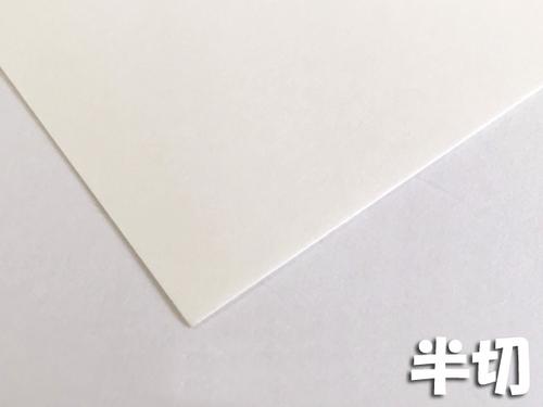 バロンケント紙#200(209g)4/6判半切:10枚
