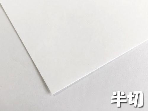 KMKケント紙#200(209g)4/6判半切:10枚