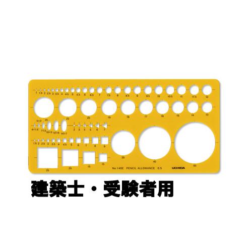 ウチダテンプレート No.140E 建築士・受験者用定規(012-0014)