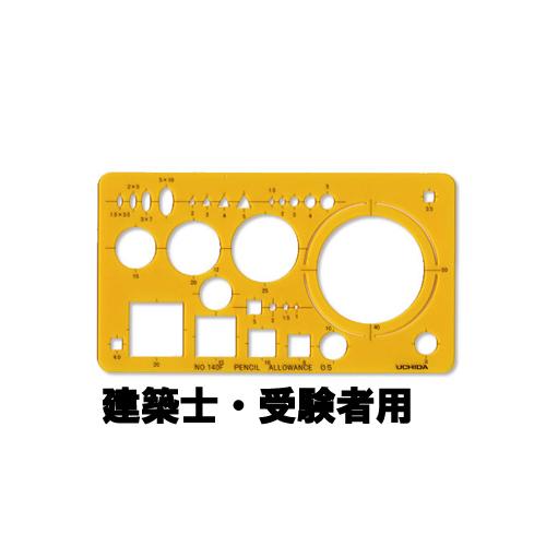 ウチダテンプレート No.140F 建築士・受験者用定規(012-0015)