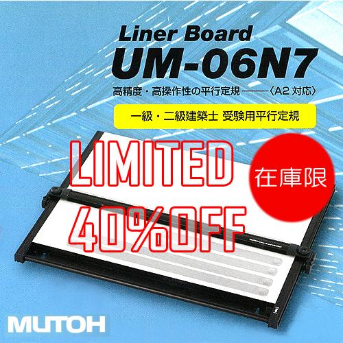 ライナーボード[A2平行定規]UM-06N7