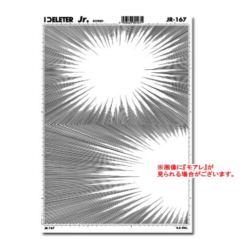 デリーター ジュニアスクリーン JR-167