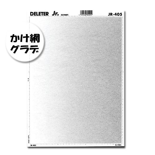 デリーター ジュニアスクリーン JR-405