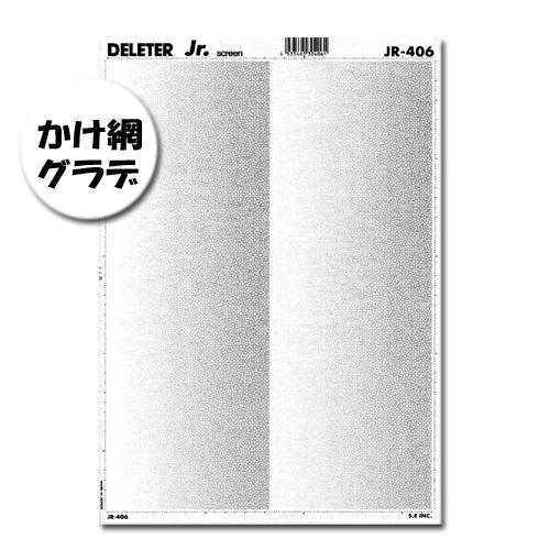 デリーター ジュニアスクリーン JR-406